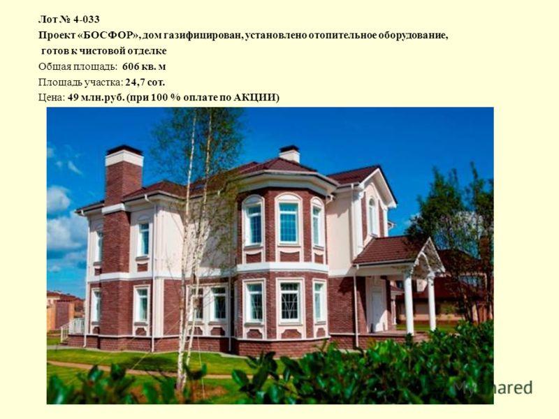 Лот 4-033 Проект «БОСФОР», дом газифицирован, установлено отопительное оборудование, готов к чистовой отделке Общая площадь: 606 кв. м Площадь участка: 24,7 сот. Цена: 49 млн.руб. (при 100 % оплате по АКЦИИ)