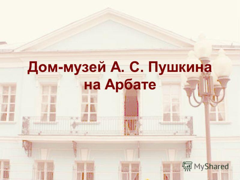 Дом-музей А. С. Пушкина на Арбате