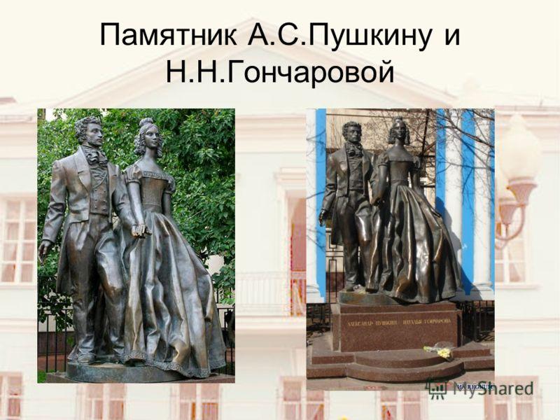 Памятник А.С.Пушкину и Н.Н.Гончаровой