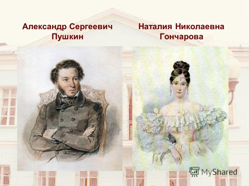 Александр Сергеевич Пушкин Наталия Николаевна Гончарова