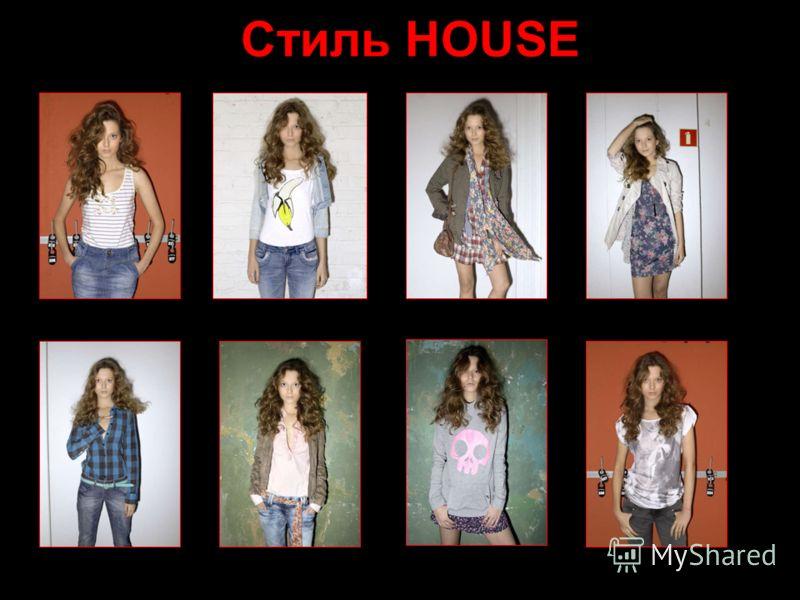 www.housestyle.ru Стиль HOUSE