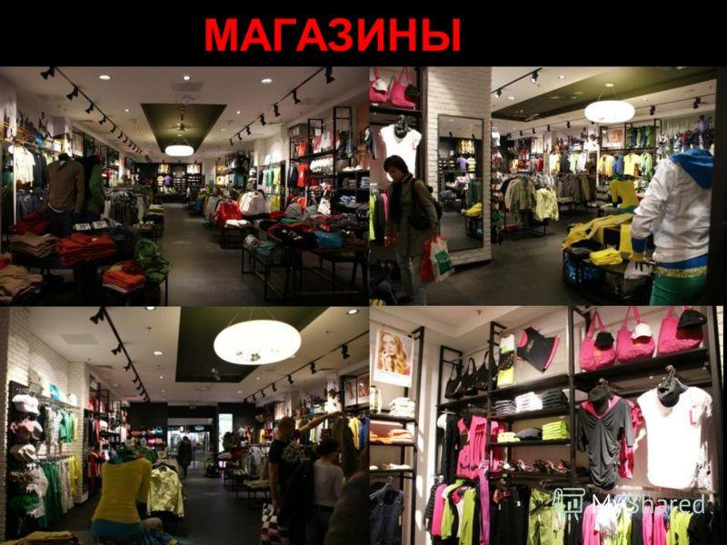 www.housestyle.ru МАГАЗИНЫ