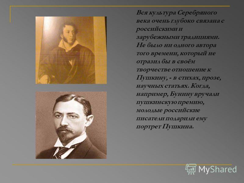 В начале XX века Валерий Брюсов был одной из крупнейших фигур русской литературной жизни, находился в самом её центре. И совершенно естественно, что музей, посвященный русской литературе так называемого Серебряного века, расположился именно в доме Бр