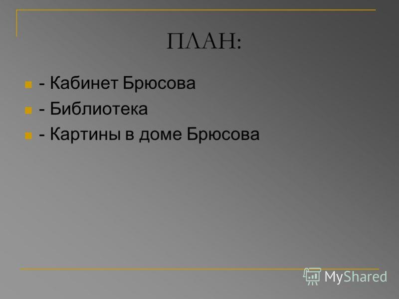 Дом В.Я.Брюсова. В начале XX века Валерий Брюсов был одной из крупнейших фигур русской литературной жизни, находился в самом её центре. И совершенно естественно, что музей, посвященный русской литературе так называемого Серебряного века, расположился