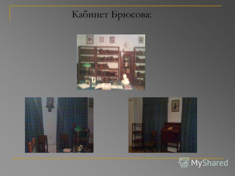 Первая посвящена Валерию Брюсову. Воссоздана обстановка кабинета писателя с его книгами, картинами, мебелью.