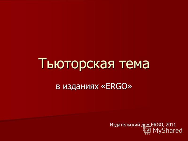 Тьюторская тема в изданиях «ERGO» Издательский дом ERGO, 2011