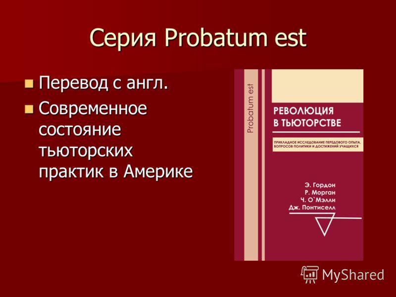 Серия Probatum est Перевод с англ. Перевод с англ. Современное состояние тьюторских практик в Америке Современное состояние тьюторских практик в Америке