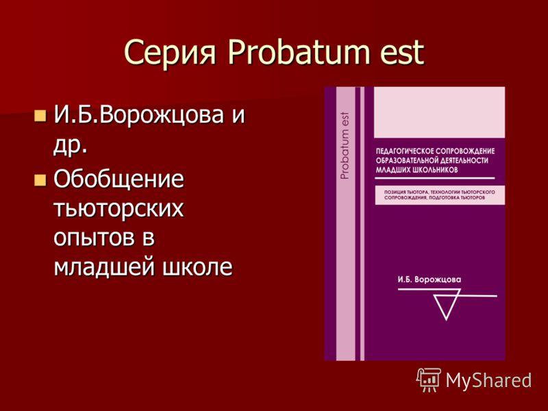 Серия Probatum est И.Б.Ворожцова и др. И.Б.Ворожцова и др. Обобщение тьюторских опытов в младшей школе Обобщение тьюторских опытов в младшей школе
