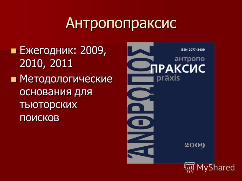 Антропопраксис Ежегодник: 2009, 2010, 2011 Ежегодник: 2009, 2010, 2011 Методологические основания для тьюторских поисков Методологические основания для тьюторских поисков