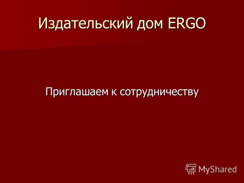 Издательский дом ERGO Приглашаем к сотрудничеству