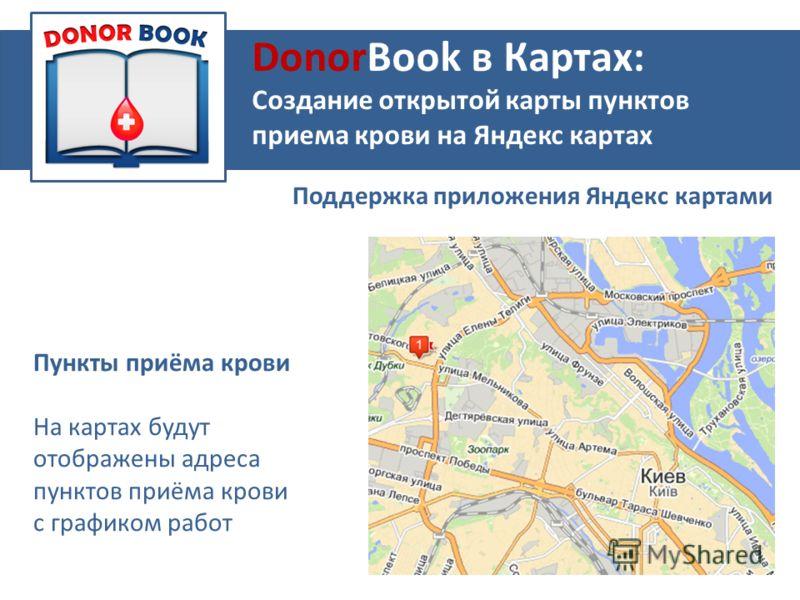 Поддержка приложения Яндекс картами Пункты приёма крови На картах будут отображены адреса пунктов приёма крови с графиком работ DonorBook в Картах: Создание открытой карты пунктов приема крови на Яндекс картах