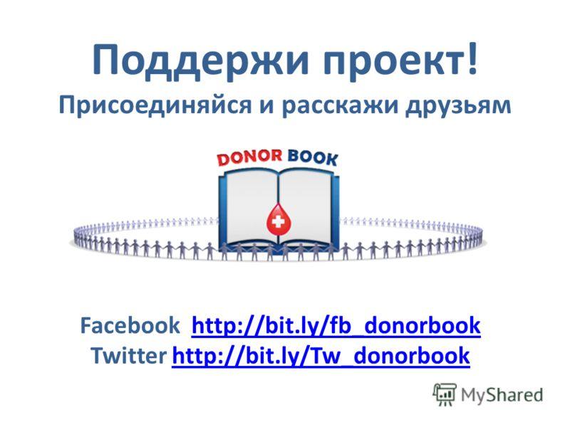 Поддержи проект! Присоединяйся и расскажи друзьям Facebook http://bit.ly/fb_donorbookhttp://bit.ly/fb_donorbook Twitter http://bit.ly/Tw_donorbookhttp://bit.ly/Tw_donorbook