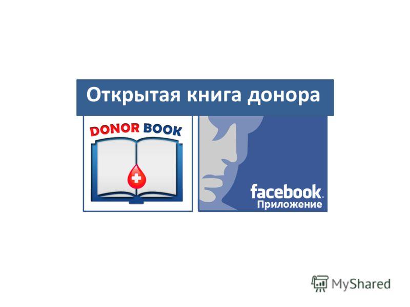 Открытая книга донора Приложение