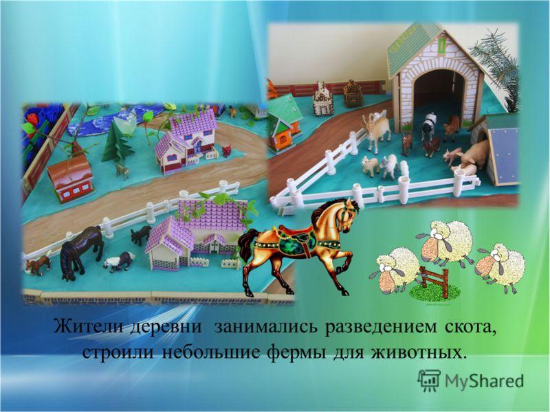 Жители деревни занимались разведением скота, строили небольшие фермы для животных.