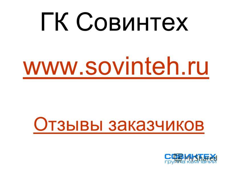 ГК Совинтех www.sovinteh.ru Отзывы заказчиков