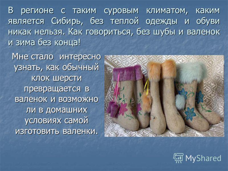 В регионе с таким суровым климатом, каким является Сибирь, без теплой одежды и обуви никак нельзя. Как говориться, без шубы и валенок и <a href='http: