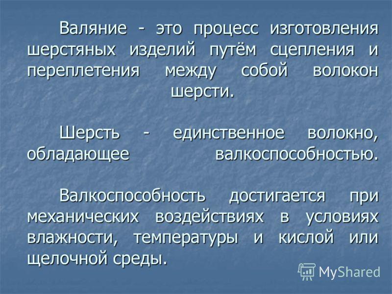 Валяние - это процесс изготовления шерстяных <a href='http://www.myshared.ru/slide/43098/' title='изделий'>изделий</a> путём сцепления и переплетения