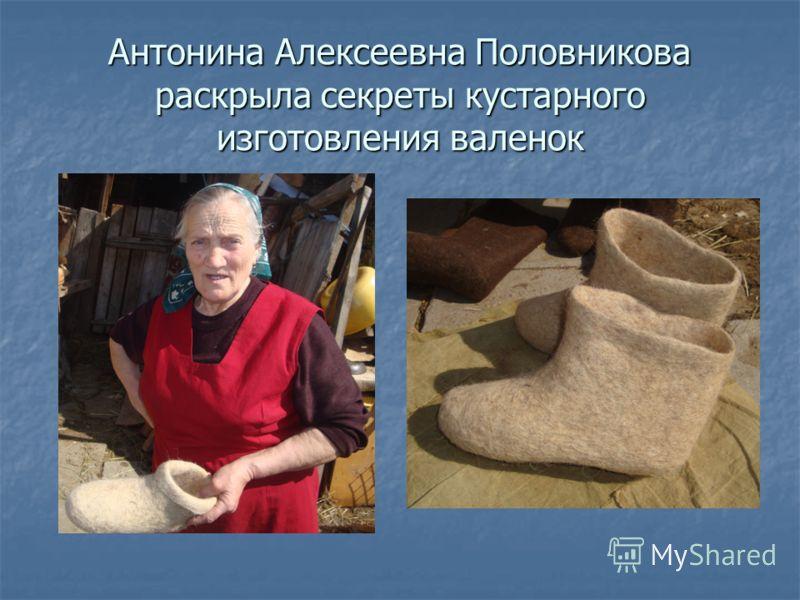 Антонина Алексеевна Половникова раскрыла секреты кустарного изготовления валенок