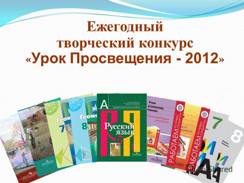 Ежегодный творческий конкурс « Урок Просвещения - 2012 »