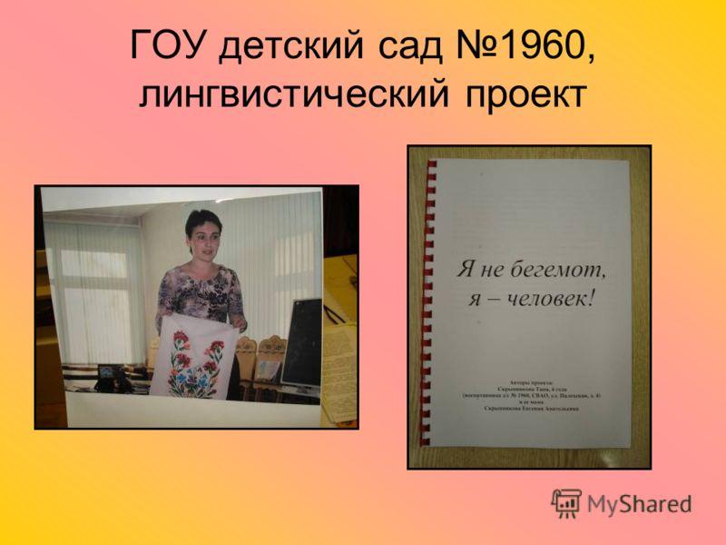 ГОУ детский сад 1960, лингвистический проект