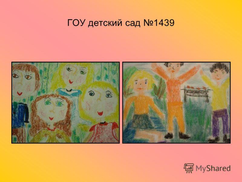 ГОУ детский сад 1439