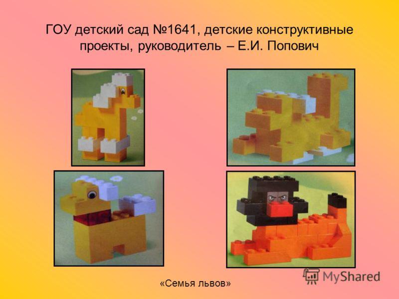 ГОУ детский сад 1641, детские конструктивные проекты, руководитель – Е.И. Попович «Семья львов»