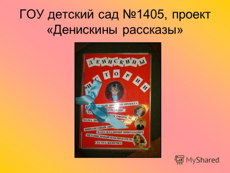 ГОУ детский сад 1405, проект «Денискины рассказы»