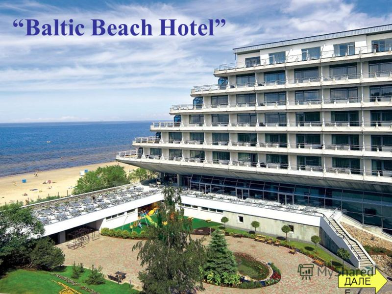 Baltic Beach Hotel ДАЛЕ Е