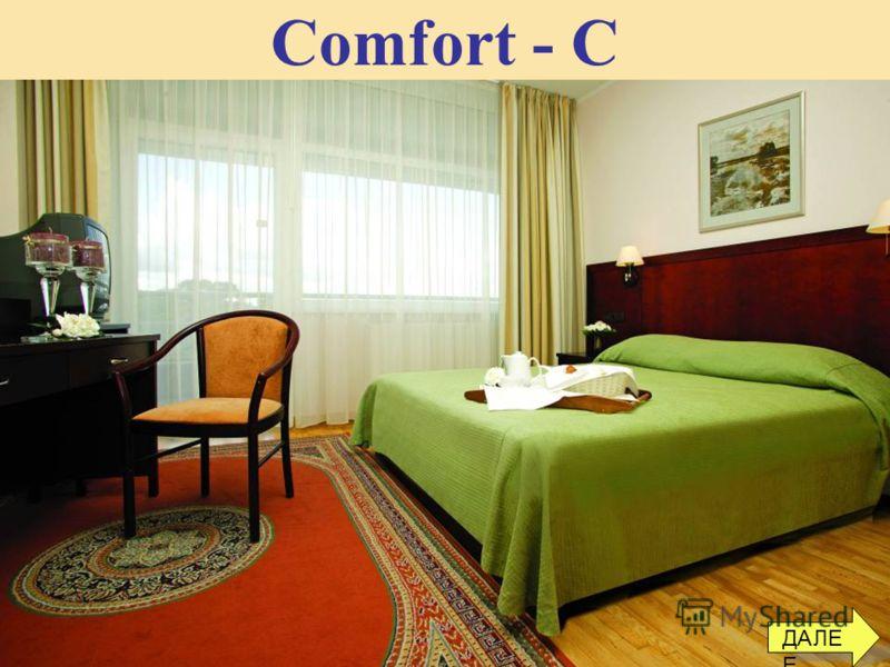 Comfort - C ДАЛЕ Е