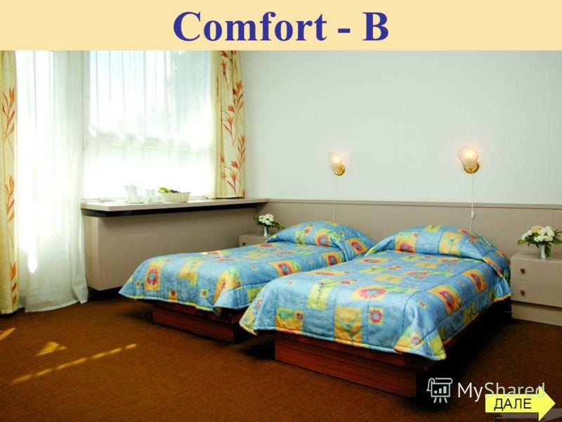 Comfort - B ДАЛЕ Е