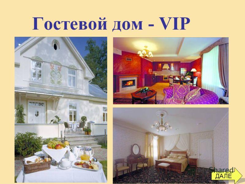 Гостевой дом - VIP ДАЛЕ Е