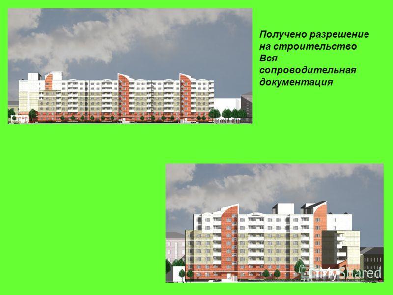 Получено разрешение на строительство Вся сопроводительная документация