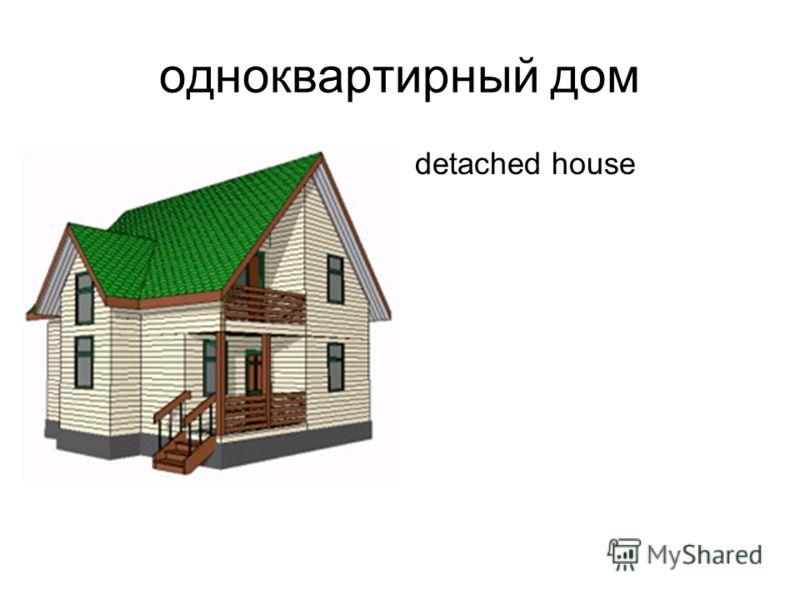 одноквартирный дом detached house
