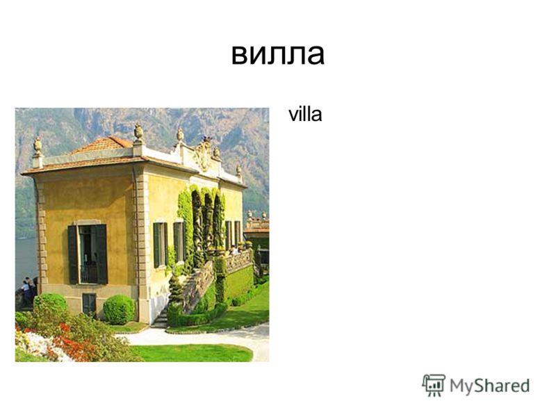 вилла villa