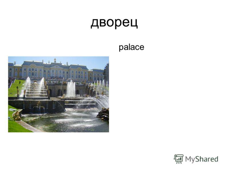 дворец palace