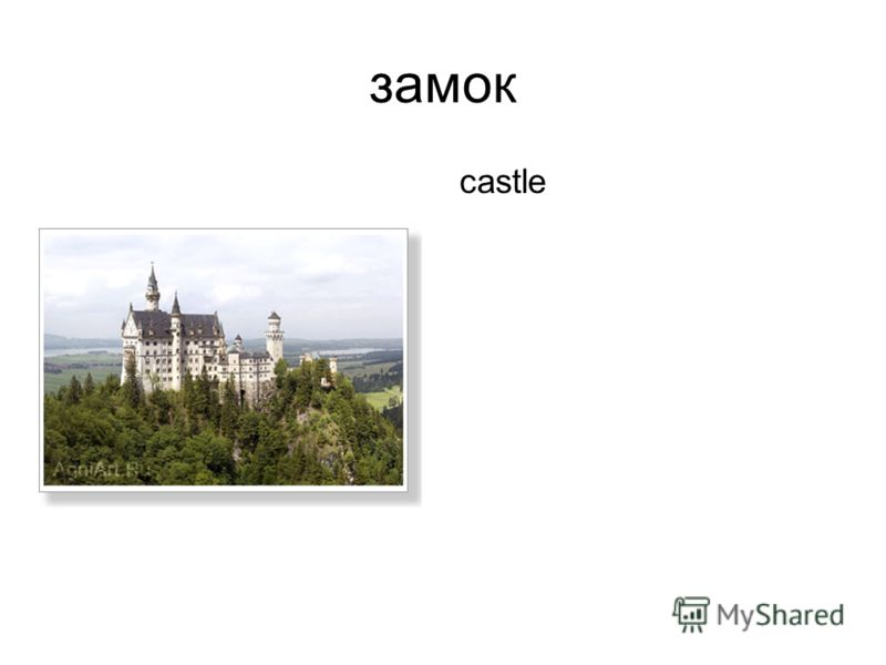 замок castle