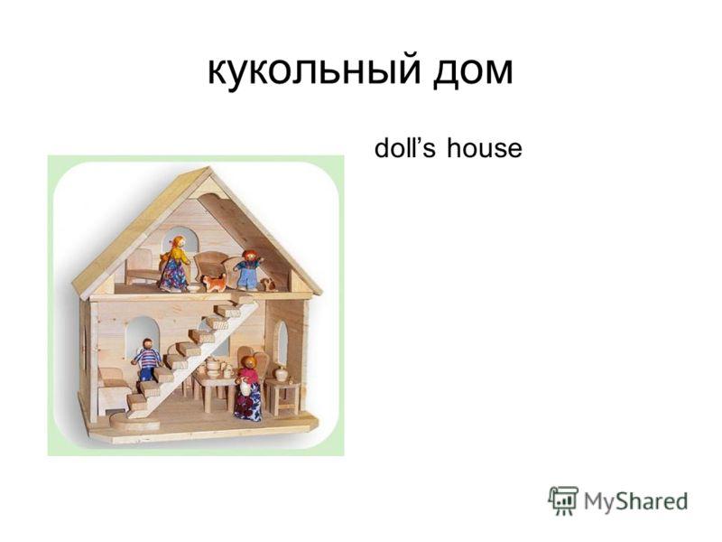 dolls house кукольный дом