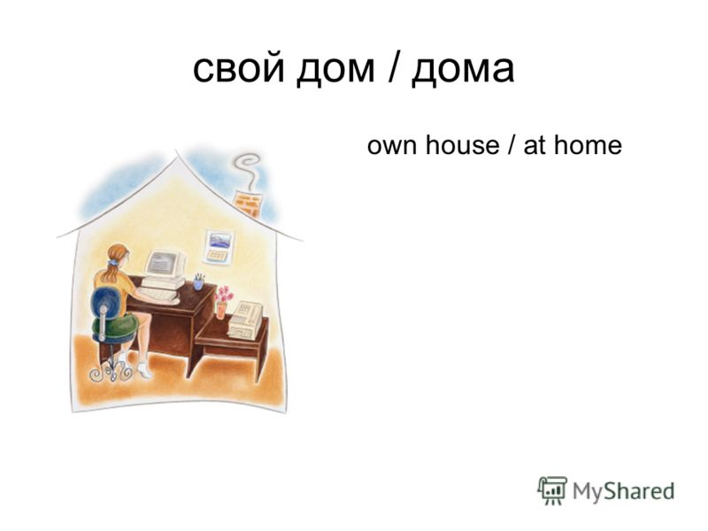 свой дом / дома own house / at home