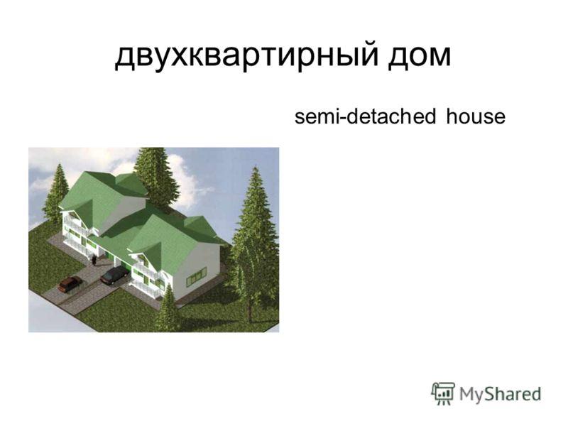двухквартирный дом semi-detached house