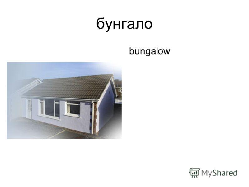 бунгало bungalow