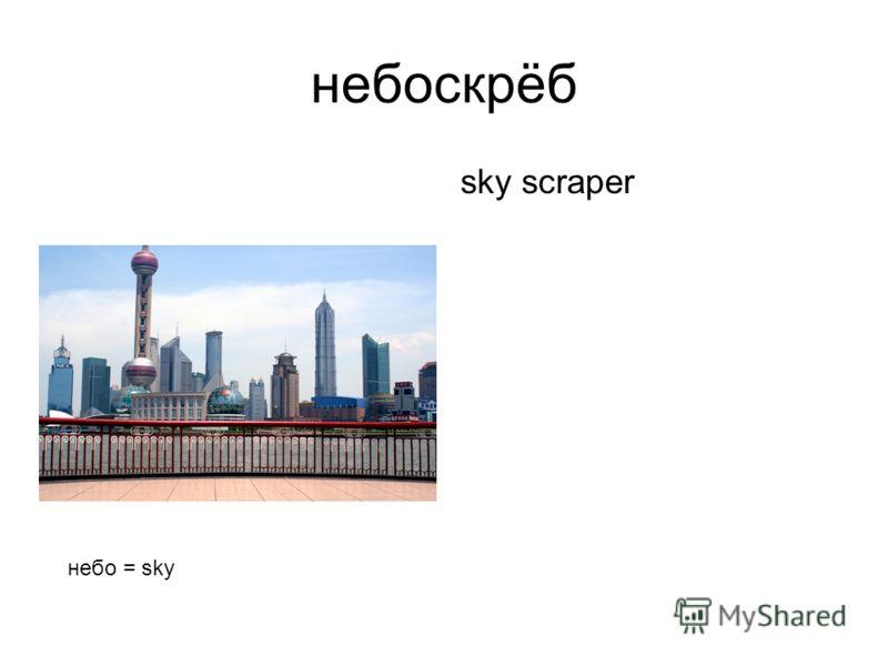 небоскрёб sky scraper небо = sky