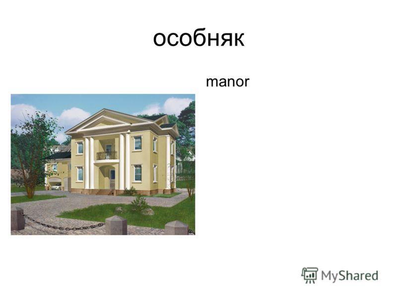 особняк manor