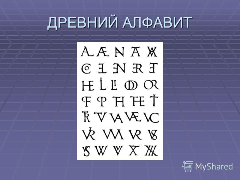ДРЕВНИЙ АЛФАВИТ