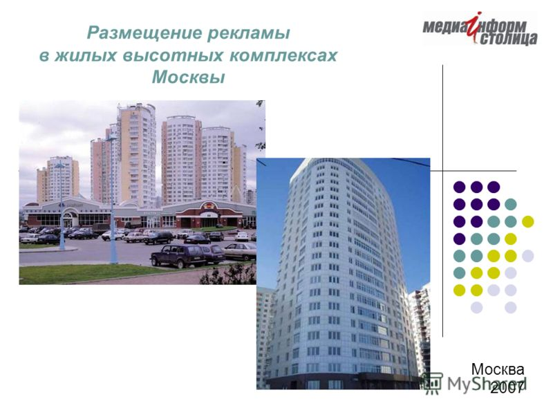 Москва 2007 Размещение рекламы в жилых высотных комплексах Москвы