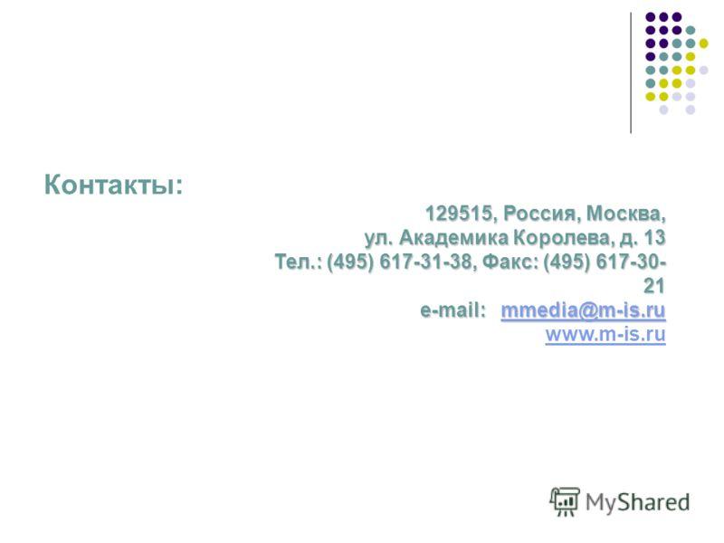 Контакты: 129515, Россия, Москва, ул. Академика Королева, д. 13 ул. Академика Королева, д. 13 Тел.: (495) 617-31-38, Факс: (495) 617-30- 21 Тел.: (495) 617-31-38, Факс: (495) 617-30- 21 e-mail: mmedia@m-is.ru e-mail: mmedia@m-is.rummedia@m-is.ru www.