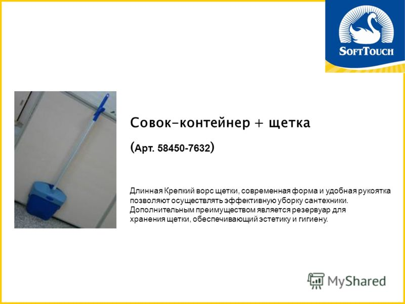 Совок-контейнер + щетка ( Арт. 58450-7632 ) Длинная Крепкий ворс щетки, современная форма и удобная рукоятка позволяют осуществлять эффективную уборку сантехники. Дополнительным преимуществом является резервуар для хранения щетки, обеспечивающий эсте