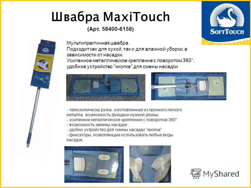 Швабра Soft touch