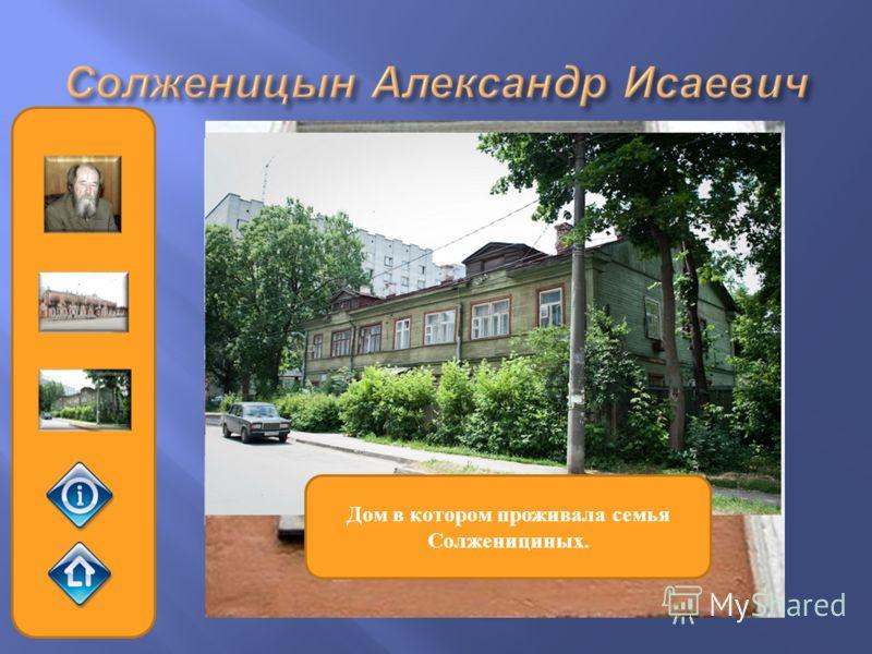 Солженицын Александр Исаевич (1918– 2008), писатель, лауреат Нобелевской премии. В 1958 году переехал в Рязань, где работал учителем во 2-ой школе. В Рязани был создан основной массив написанных им в СССР произведений. Здание гимназии 2 в которой с 1