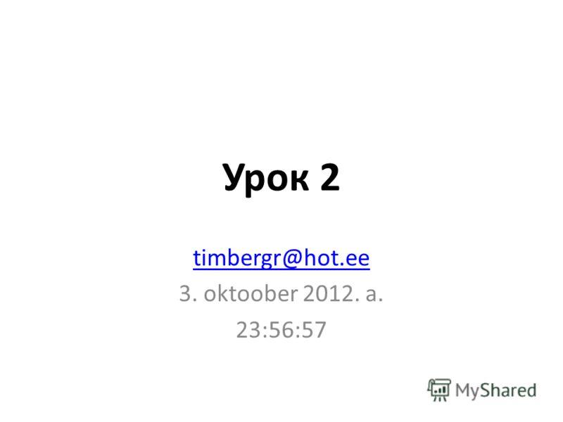 Урок 2 timbergr@hot.ee 18. juuli 2012. a. 22:57:58