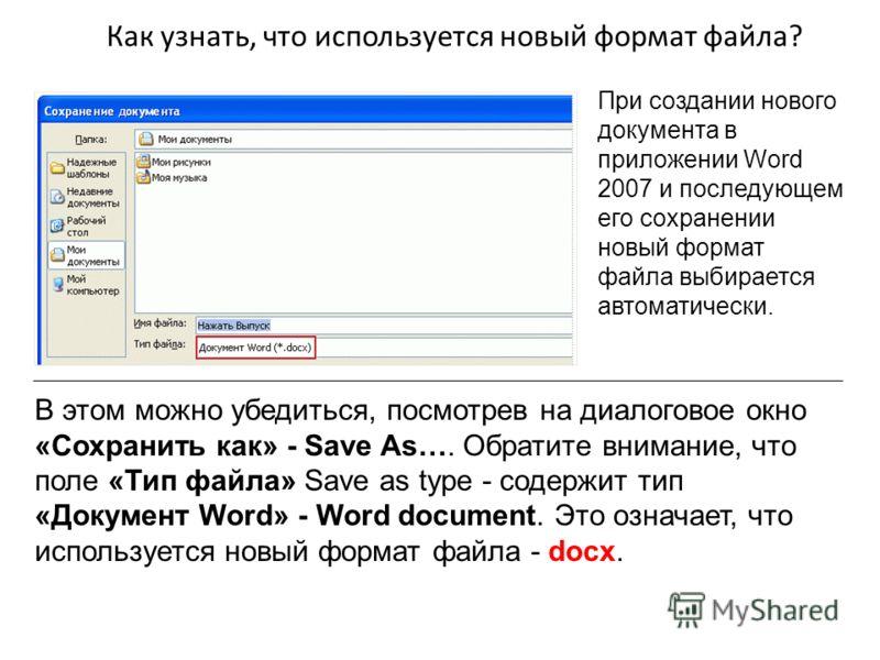 Как узнать, что используется новый формат файла? При создании нового документа в приложении Word 2007 и последующем его сохранении новый формат файла выбирается автоматически. В этом можно убедиться, посмотрев на диалоговое окно «Сохранить как» - Sav